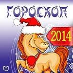 Goroskop na 2014 god [Horoscope for 2014] | Tat'jana Vvedenskaja