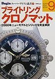ブライトリングクロノマット (Beginスーパーアイテム叢書 (9))