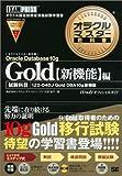 オラクルマスター教科書 Gold Oracle Database 10g【新機能】編