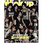 Wink up (ウィンク アップ) 2011年 07月号 [雑誌]