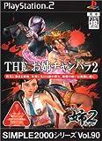 echange, troc Simple 2000 Series Vol. 90: The Oneechanbara 2[Import Japonais]