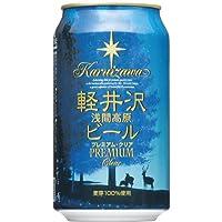 軽井沢浅間高原ビール プレミアムクリア 缶 350ml×24本