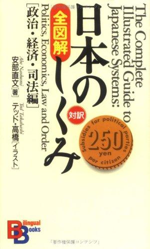 全図解 日本のしくみ [政治・経済・司法編] (講談社バイリンガル・ブックス)
