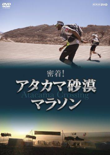 密着!アタカマ砂漠マラソン [DVD]