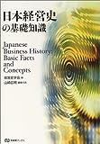 日本経営史の基礎知識