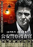 公安警察捜査官[DVD]