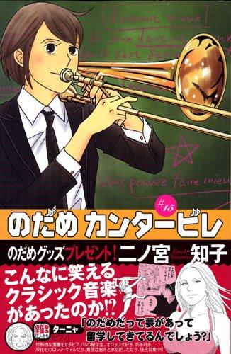 のだめカンタービレ (15) (講談社コミックスKiss (594巻))
