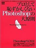 プロとして恥ずかしくないPhotoshopの大原則—正しいPhotoshopの使い方を知っていますか?