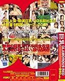 巨乳 Glamorous Red 240min [DVD]