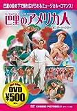 巴里のアメリカ人[DVD]