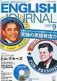 ENGLISH JOURNAL (イングリッシュジャーナル) 2009年 09月号 [雑誌]