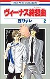 ヴィーナス綺想曲 第2巻 (花とゆめCOMICS)