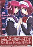 真月譚月姫 4 (4) (電撃コミックス)