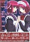 真月譚 月姫 第4巻 2006年08月26日発売