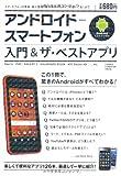 アンドロイド?スマートフォン 入門&ザ・ベストアプリ (学研コンピュータムック)
