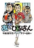 あさひるばん (ビッグコミックス)