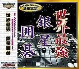 Ultra Series 世界最強 銀星囲碁