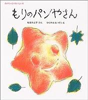 もりのパンやさん (あかちゃんのおいしい本)
