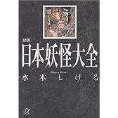 図説 日本妖怪大全 (講談社+α文庫)