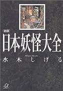 図説 日本妖怪大全 (講談社プラスアルファ文庫)