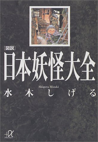 図説 日本妖怪大全