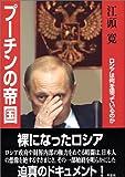 プーチンの帝国―ロシアは何を狙っているのか