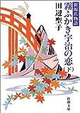 霧ふかき宇治の恋—新源氏物語〈下〉 (新潮文庫)