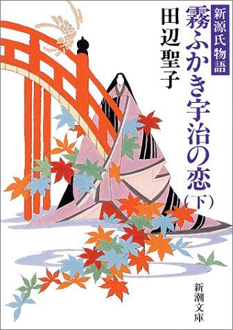 霧ふかき宇治の恋―新源氏物語〈下〉