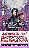 紫の館の幻惑 卍卍教殺人事件 講談社ノベルス
