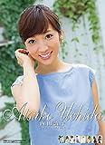 内田敦子 2015カレンダー