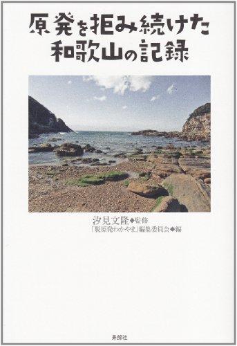 原発を拒み続けた和歌山の記録