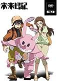 未来日記 DVD第7巻 [DVD]