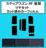 アクロス 38ミクロン ハードコートフィルム ホンダ ステップワゴン RF 後期  リヤセット カット済みカーフィルム ウルトラブラック