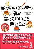 頭のいい子が育つ 親が言っていいこと悪いこと―子どもを伸ばす話し方・心得・タイミング・テクニック20 (宝島社文庫)