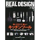 Real Design (リアル・デザイン) 2010年 12月号 [雑誌]