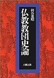 仏教教団史論