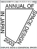年鑑日本の空間デザイン〈2003〉—ディスプレイ・サイン・商環境
