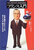 France Introduction to Business Man (Mass Market OH! Novel) (2002) ISBN: 410290140X [Japanese Import]