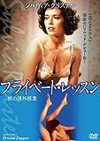 プライベート・レッスン [DVD]
