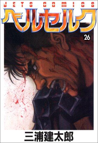 Berserk Vol. 26 (Beruseruku) (in Japanese)