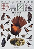 フィールドのための野鳥図鑑―野山の鳥