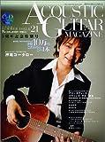ムック アコースティックギターマガジン Vol.21 CD付 押尾コータロー (リットーミュージック・ムック)