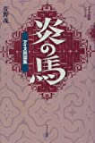 炎の馬―アイヌ民話集 (アイヌ民族シリーズ)