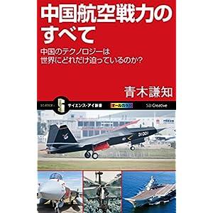 中国航空戦力のすべて 中国のテクノロジーは世界にどれだけ迫っているのか? (サイエンス・アイ新書) [Kindle版]