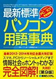 最新標準パソコン用語事典〈2013‐2014年版〉
