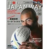 1301日のJAPAN WAY―ラグビー日本代表、ワールドカップまでの4年間 (B・B MOOK 1274)