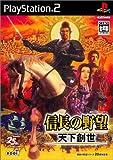 echange, troc Nobunaga no Yabou: Tenka Sousei[Import Japonais]