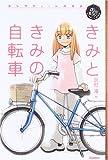 きみときみの自転車 (エンタティーン倶楽部)