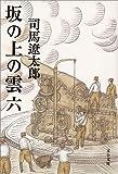 坂の上の雲〈6〉 (文春文庫) [文庫] / 司馬 遼太郎 (著); 文藝春秋 (刊)