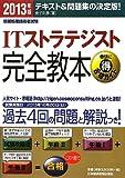 ITストラテジスト完全教本 2013年版―テキスト&問題集の決定版! (情報処理技術者試験)